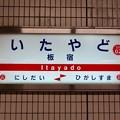 Photos: 板宿駅 Itayado Sta.