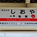 Photos: 山陽塩屋駅 Sanyo-Shioya Sta.