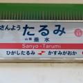 Photos: 山陽垂水駅 Sanyo-Tarumi Sta.