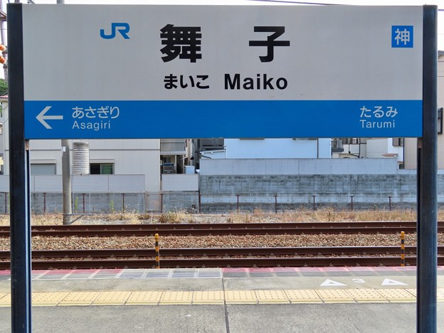 舞子駅 Maiko Sta.