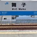 Photos: 舞子駅 Maiko Sta.