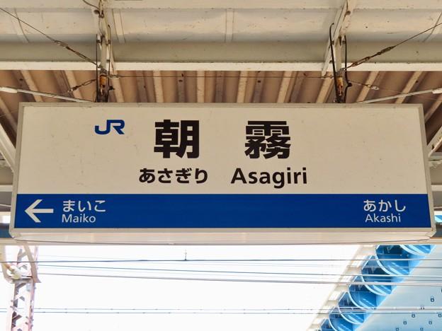 朝霧駅 Asagiri Sta.