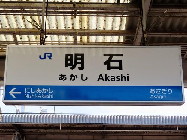 明石駅 Akashi Sta.
