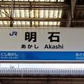 Photos: 明石駅 Akashi Sta.