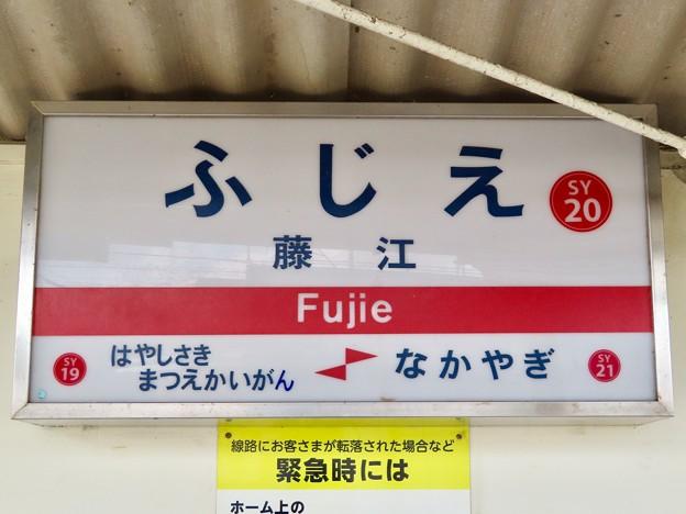 藤江駅 Fujie Sta.