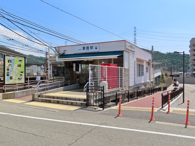 Photos: 妻鹿駅