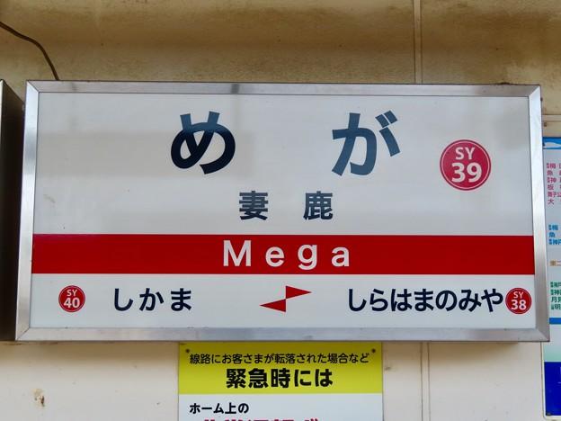 妻鹿駅 Mega Sta.