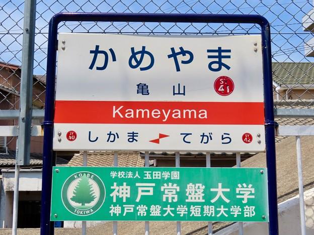 亀山駅 Kameyama Sta.