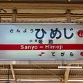 山陽姫路駅 Sanyo-Himeji Sta.