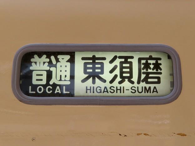 山陽電鉄本線 普通:東須磨行き