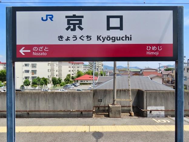 京口駅 Kyoguchi Sta.