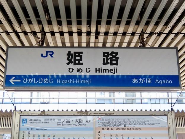 姫路駅 Himeji Sta.