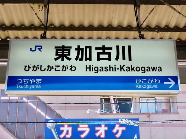 東加古川駅 Higashi-Kakogawa Sta.