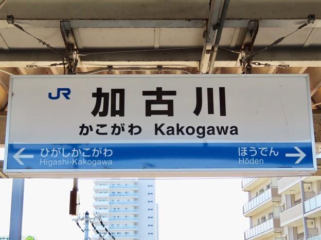 加古川駅 Kakogawa Sta.