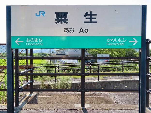 粟生駅 Ao Sta.