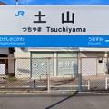Photos: 土山駅 Tsuchiyama Sta.