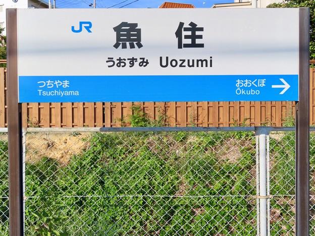 魚住駅 Uozumi Sta.