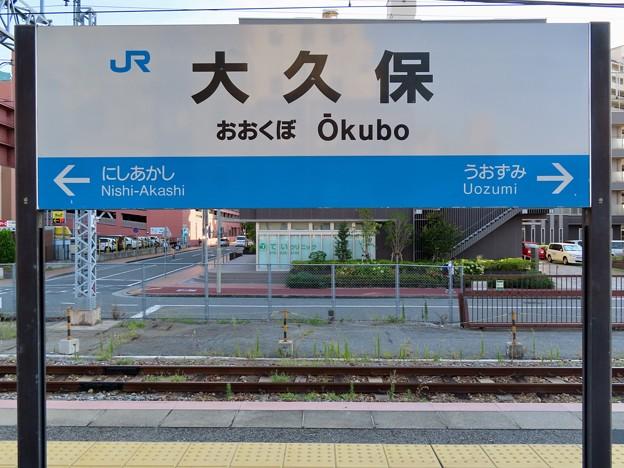 大久保駅 Okubo Sta.
