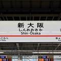 Photos: 新大阪駅 Shin-Osaka Sta.