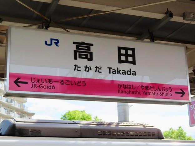 高田駅 Takada Sta.