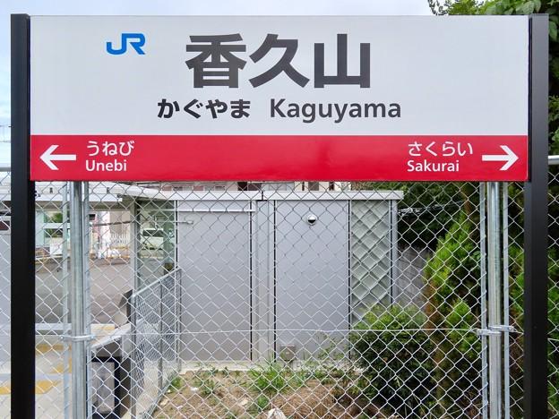 香久山駅 Kaguyama Sta.