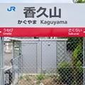 Photos: 香久山駅 Kaguyama Sta.