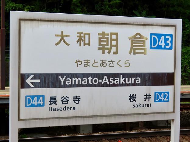 大和朝倉駅 Yamato-Asakura Sta.