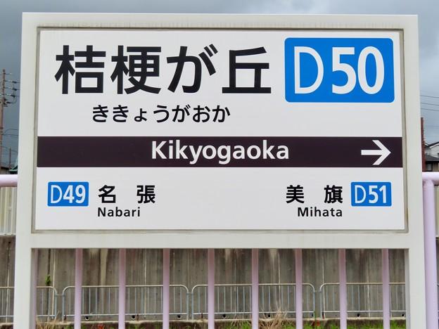 桔梗が丘駅 Kikyogaoka Sta.