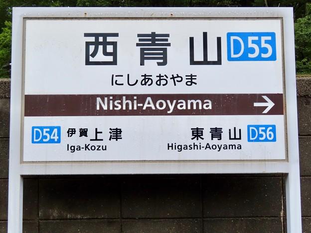 西青山駅 Nishi-Aoyama Sta.