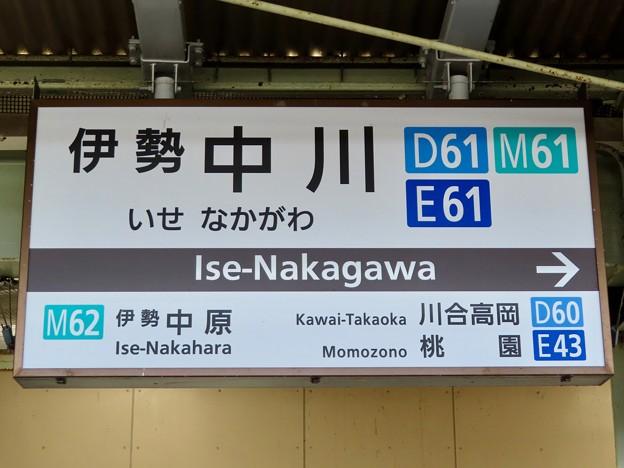 伊勢中川駅 Ise-Nakagawa Sta.