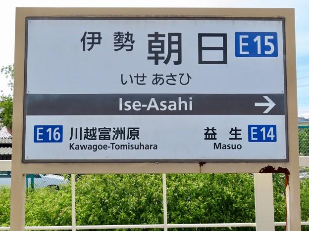 伊勢朝日駅 Ise-Asahi Sta.