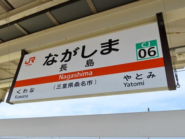 長島駅 Nagashima Sta.