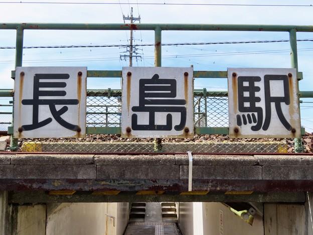 長島駅 出入口の看板