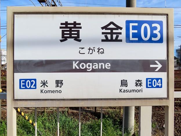 黄金駅 Kogane Sta.