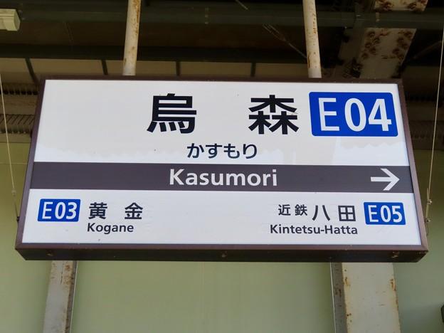 烏森駅 Kasumori Sta.