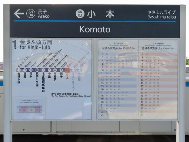 小本駅 Komoto Sta.
