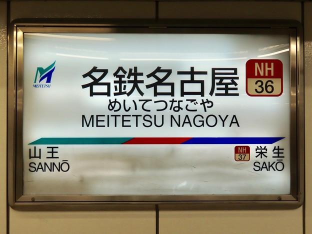 名鉄名古屋駅 MEITETSU NAGOYA Sta.