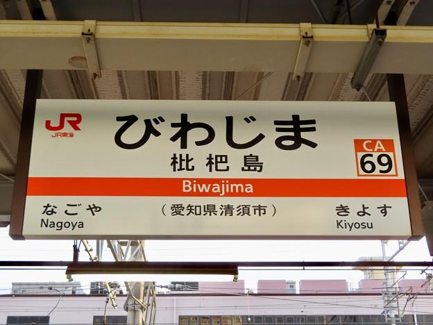 枇杷島駅 Biwajima Sta.