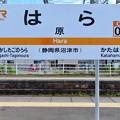 Photos: 原駅 Hara Sta.