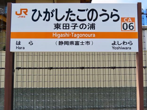東田子の浦駅 Higashi-tagonoura Sta.