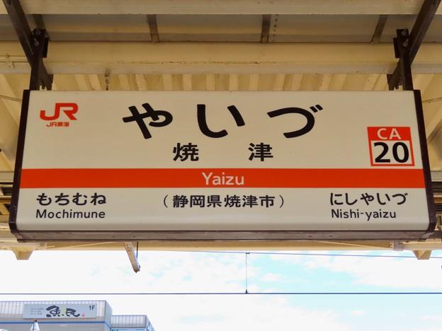 焼津駅 Yaizu Sta.