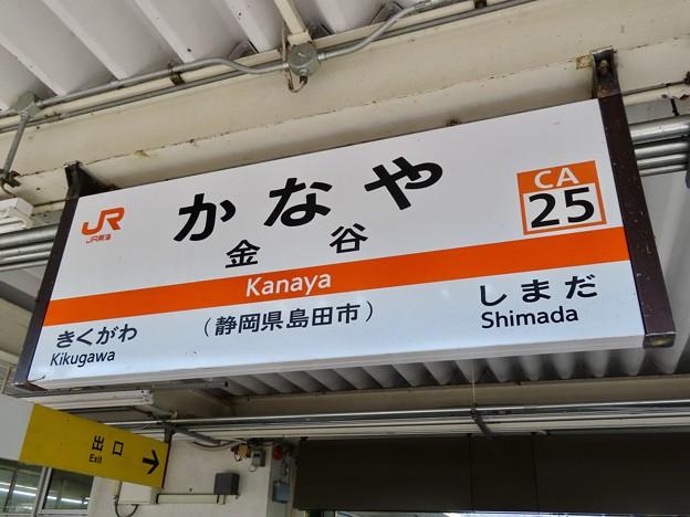 金谷駅 Kanaya Sta.