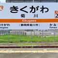 Photos: 菊川駅 Kikugawa Sta.