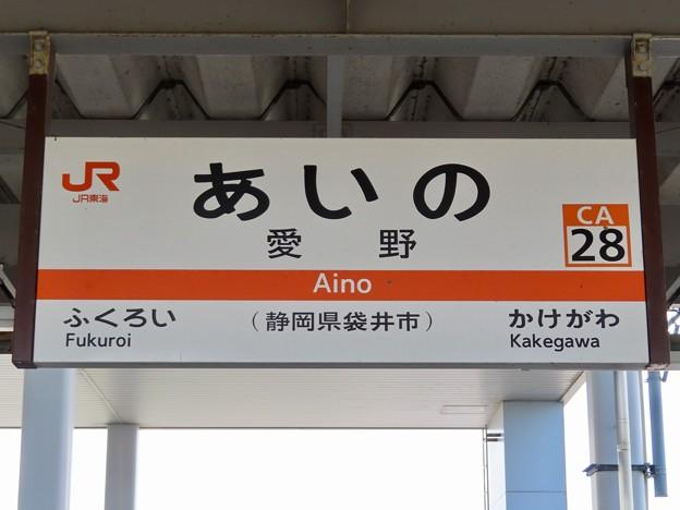 愛野駅 Aino Sta.