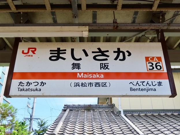 舞阪駅 Maisaka Sta.
