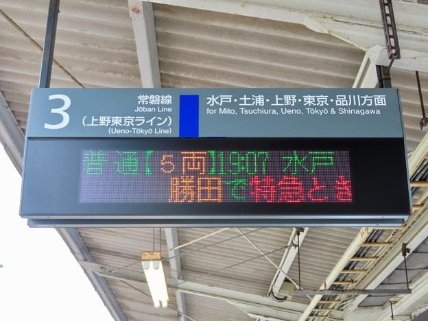 JR東日本 常陸多賀駅の発車標