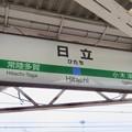 日立駅 Hitachi Sta.