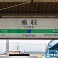 高萩駅 Takahagi Sta.