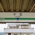 十王駅 Juo Sta.