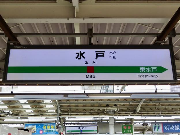 水戸駅 Mito Sta.